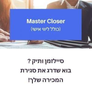 Master Closer