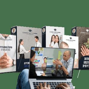 האקדמיה למכירות קוסמטיקה – גישה ל-12 חודשים